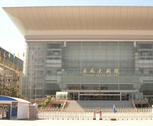 云南大剧院图片