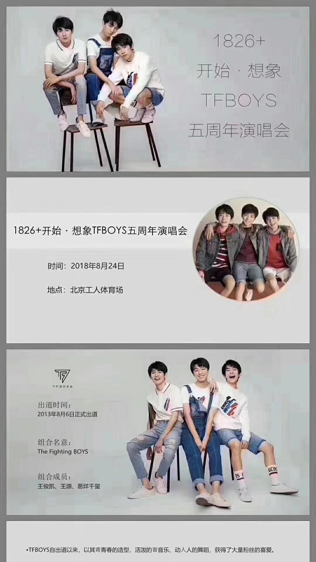 "TFBOYS介绍: TFBOYS是北京时代峰峻文化艺术发展有限公司推出的少年偶像组合,由王俊凯、王源和易烊千玺组成,2013年8月6日正式出道,2013年10月18日发行出道EP《Heart梦·出发》。 2014年3月13日,发行单曲《魔法城堡》。4月15日,荣获第二届音悦V榜年度盛典""内地最具人气歌手奖""和""音悦直播人气歌手奖""。8月3日,举行出道一周年粉丝答谢会;16日,单曲《青春修炼手册》MV上线,破5项V榜吉尼斯,夺取内地音乐榜冠军宝"